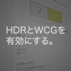 Windows 10でHDRとWCG(広色域)を有効にする。