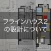 フラインハウス2の設計について