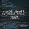 Mac OSでgitやcurl, wgetなどを使うときLibre SSLのエラーが出る際の対処法