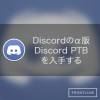 Discordのベータ版、Discord PTB(Public Test Build)を入手する