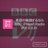 英語の勉強をするなら「BBC iPlayer Radio」がオススメ!