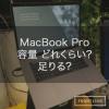 はたしてMacBook ProのSSDはどれくらい必要なのか。 (256GBで足りる?)