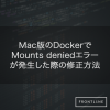 Mac版のDockerでError response from daemon: Mounts deniedエラーが発生した際の修正