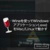 Wineを使ってWindowsアプリケーション(.exe)をMac/Linuxで動かす