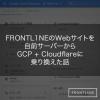 FRONTL1NEのWebサイトを自前サーバーからGoogle Cloud Platform + Cloudflareに乗り換