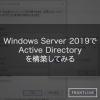 Windows Server 2019でActive Directoryを構築してみる