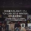 日本最大のLANパーティ「C4 LAN 2019 WINTER」が今週末開催!! (この記事でLANパーティ