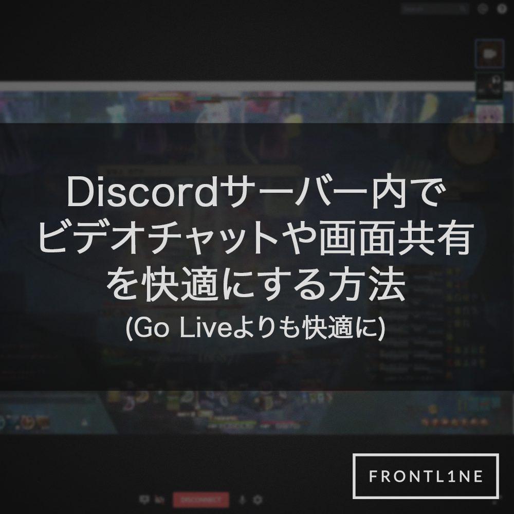 共有 Discord 画面