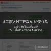 #二度とHTTPなんか使うな (nginxやCloudflareでSSL LabsのスコアをA+にする)