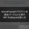 WordPressのプラグインを過去バージョンに戻すWP Rollbackの使い方