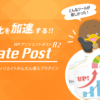 WP Associate Post R2 – WordPress プラグイン | WordPress.org 日本語